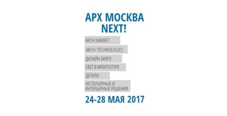 Выставка АРХ Москва NEXT 2017