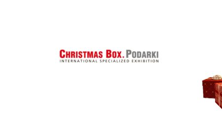 Выставка Christmas Box. Podarki 2017