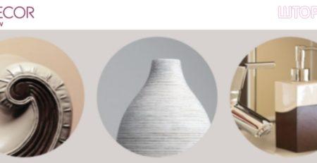 Выставка предметов интерьера и декора InDecor Moscow 2017