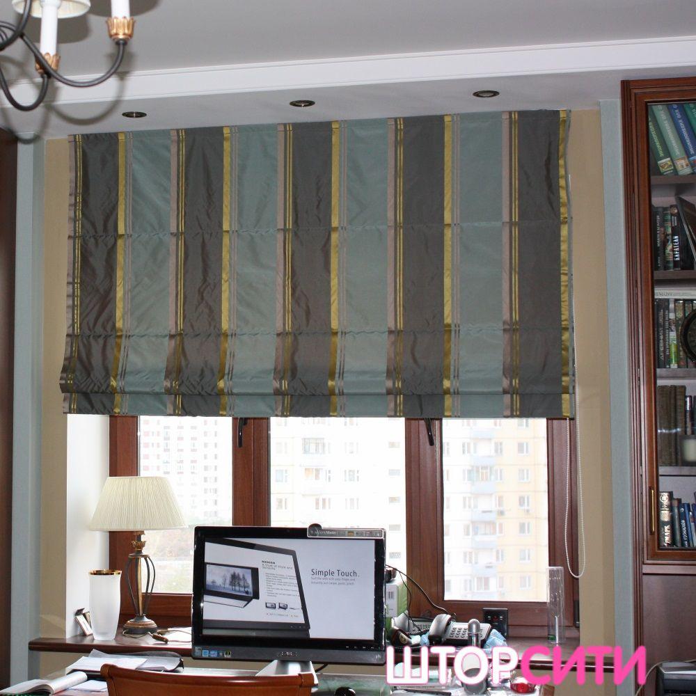 Римские шторы для кабинета. Пошив штор в ателье Штор Сити